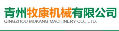 青州牧康机械有限公司