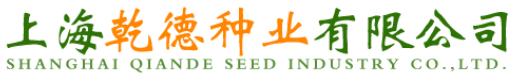 上海乾德种业有限公司