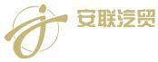梁山县安联货运服务有限公司