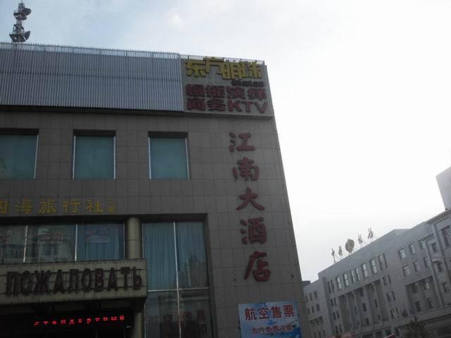 满洲里江南大酒店