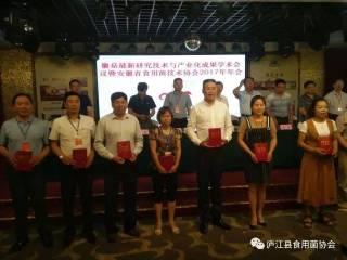 合肥市庐江食用菌协会科技下乡工作合影