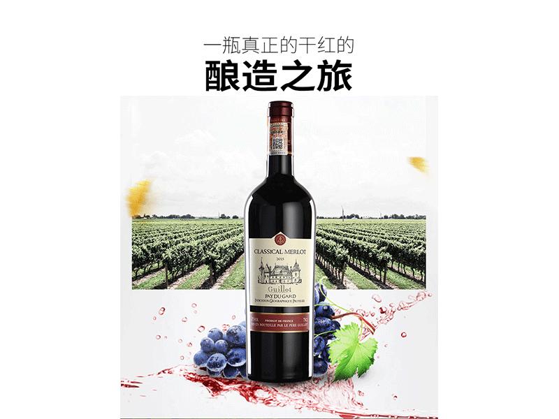 吉洛经典梅洛红葡萄酒