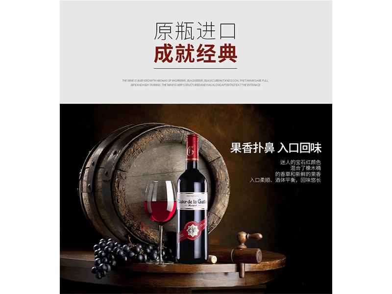 吉洛卡思特皇家红葡萄酒(858)