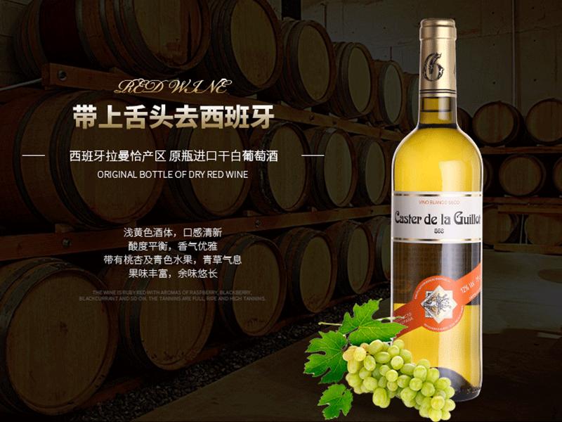 吉洛卡思特白葡萄酒(868)