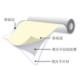 非沥青基自粘胶膜防水卷材