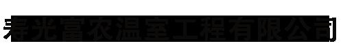 寿光富农温室工程有限公司