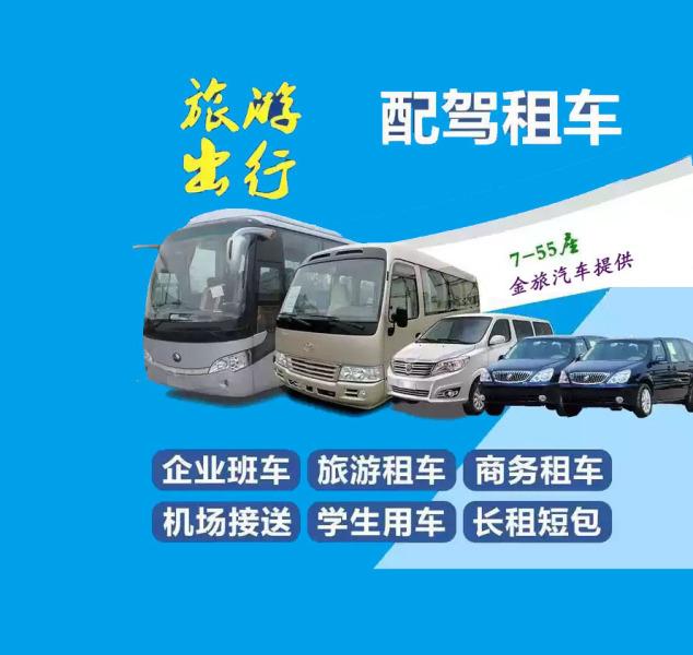 永泰租车租赁服务商