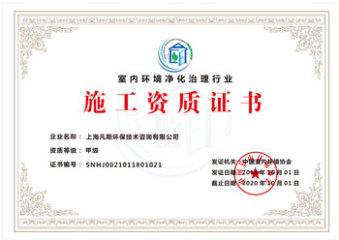 甲级资质证书
