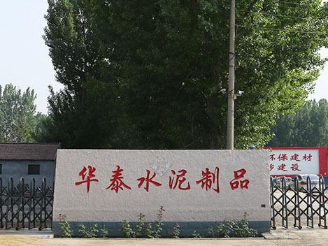 青州市华泰水泥制品厂