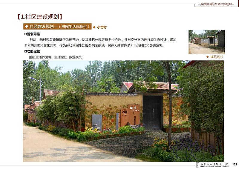 聊城乡村景观设计,山东地区具有口碑的田园综合体规划服务