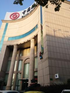 中国银行幕墙清洗