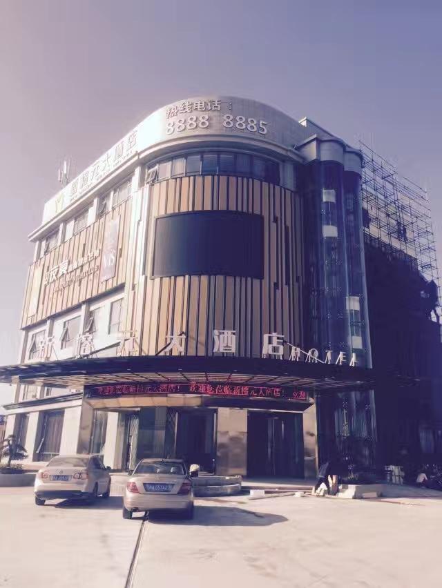 新榕元大酒店