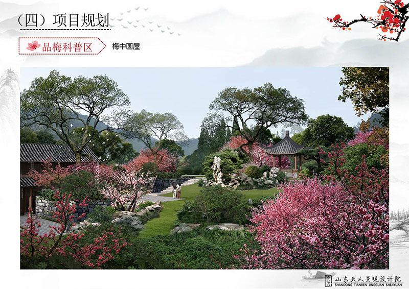 找旅游规划当然选择天人规划-菏泽楼顶花园改造
