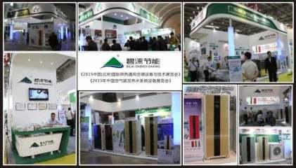 上海国际热泵展展示