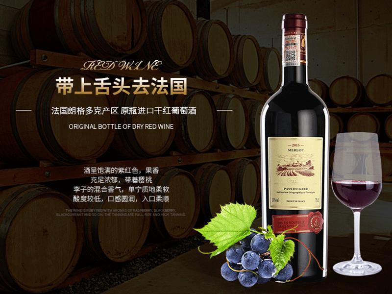 吉洛美露红葡萄酒