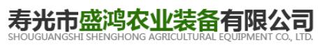 寿光市盛鸿农业装备有限公司