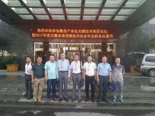 2017安徽省食用菌技术协会交流论坛会合影
