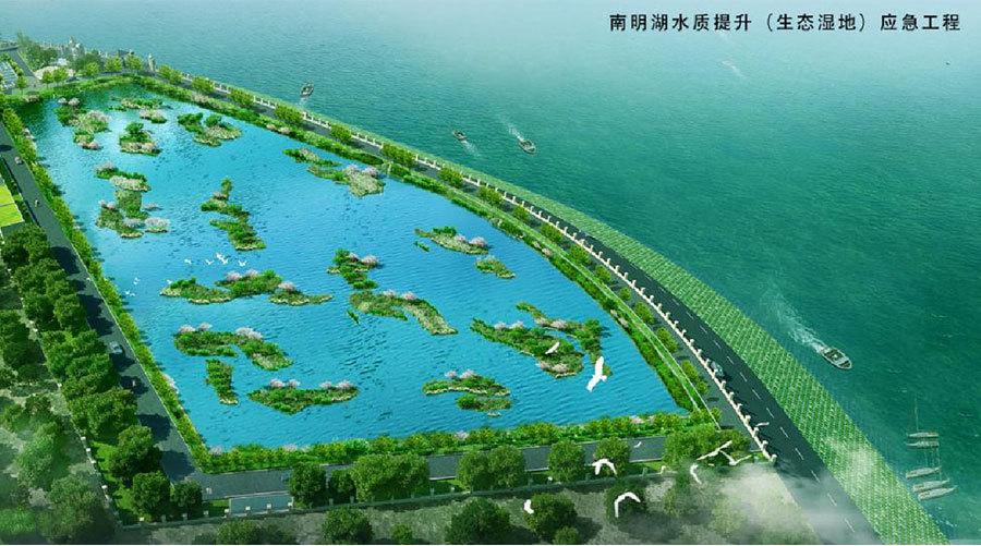 南明湖水质提升改造工程