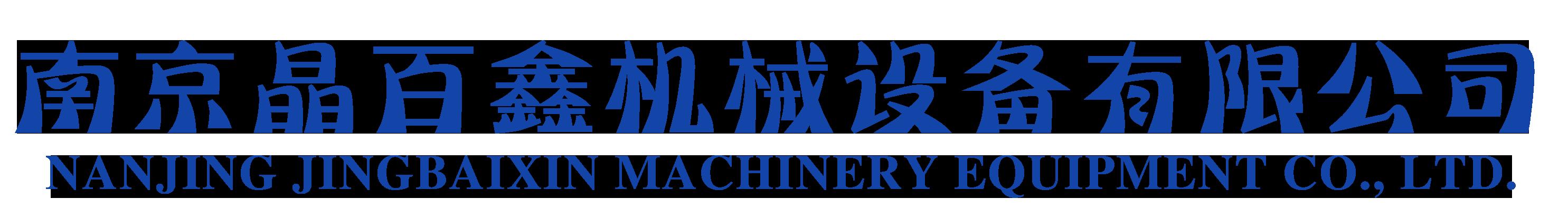 南京晶百鑫機械設備有限公司
