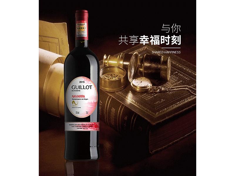 吉洛阳光红葡萄酒