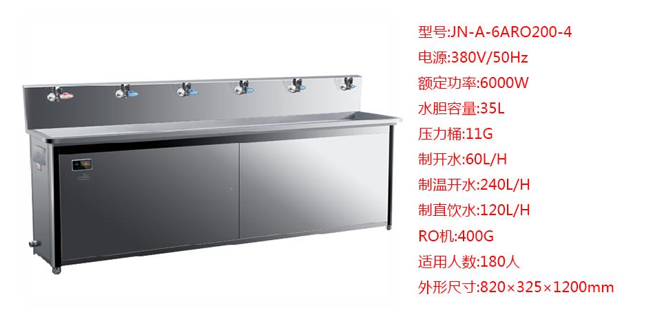 JN-A-6ARO200-4