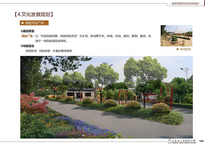 山东可信赖的田园综合体规划公司 东营乡村建筑设计