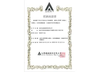 台湾丸荣授权书