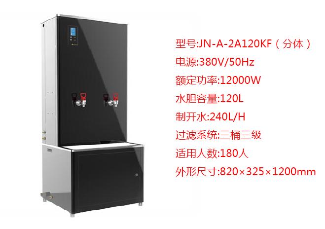 JN-A-2A120KF(分体)