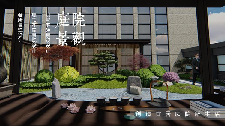 山东庭院景观设计