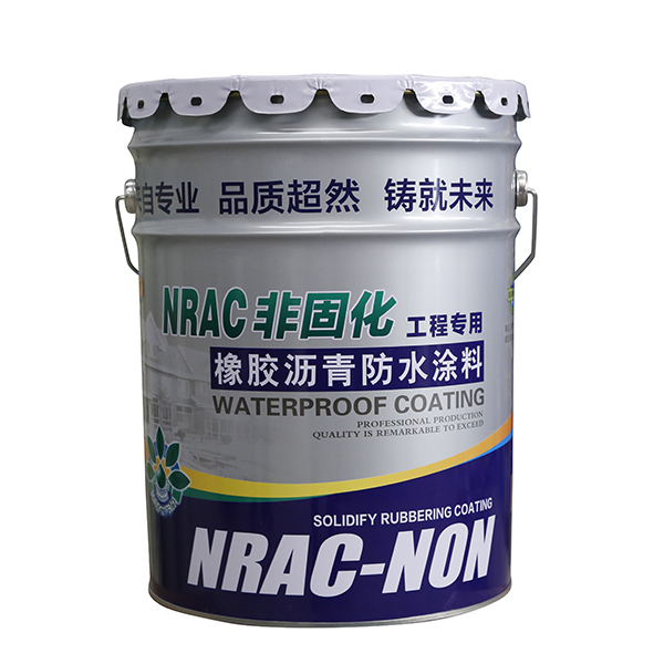 非固化橡化沥青防水涂料