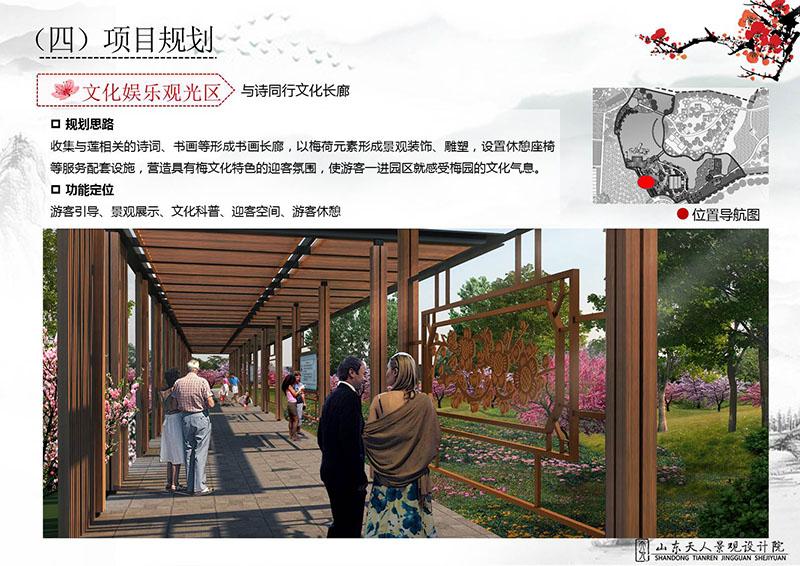 临沂浮香园旅游景区规划