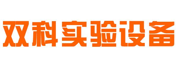 河北双科实验设备科技有限公司