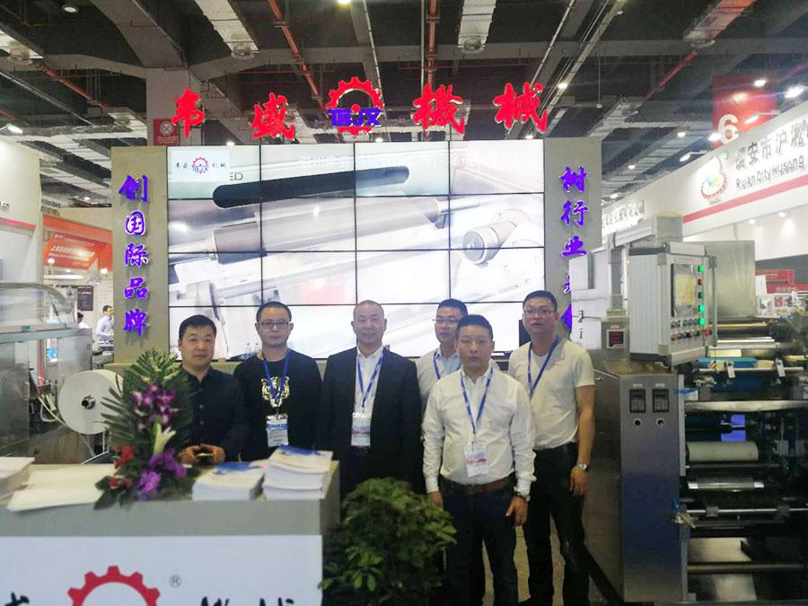 溫州韋盛2018第79屆中國國際醫療器械(春季)博覽會(上海)