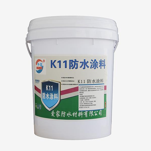 山东优良K11防水涂料供应商-江苏K11防水涂料