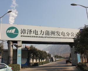 同煤集团漳泽电力蒲州发电分公司