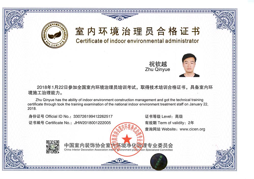 祝钦越-室内环境治理员合格证书