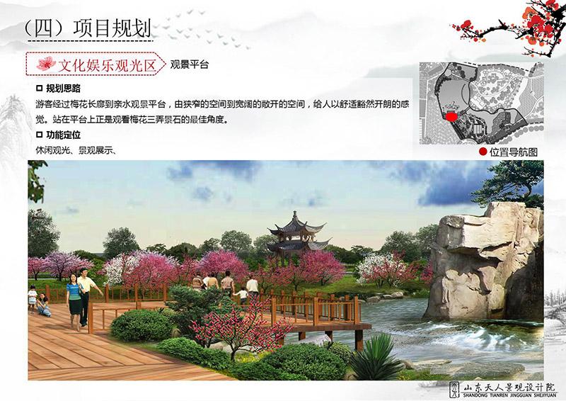 哪家公司提供的旅游规划可靠_滨州农业规划效果图