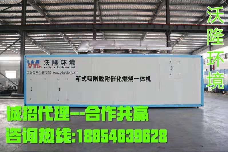北京喷漆废气处理公司