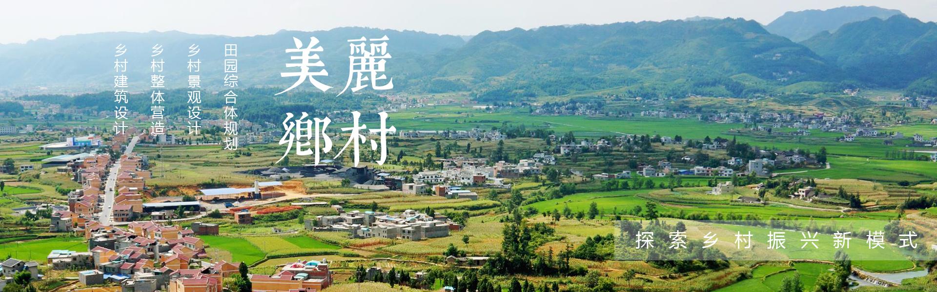 济宁美丽乡村规划公司