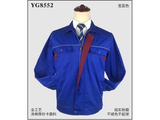 深蓝色工作服
