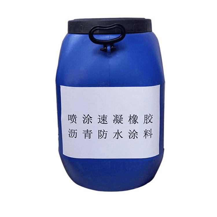 【黑龙江喷涂速凝用乳化沥青厂家基地】喷涂速凝橡胶防水涂料作用 阴离子乳化沥青要求