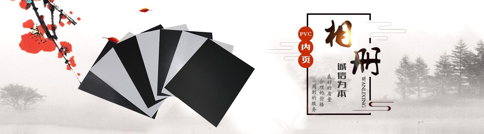 PVC相册开胶的原因