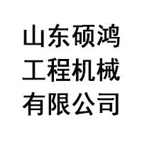 山东硕鸿工程机械有限公司