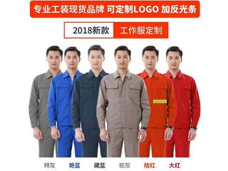 2018新款工作服