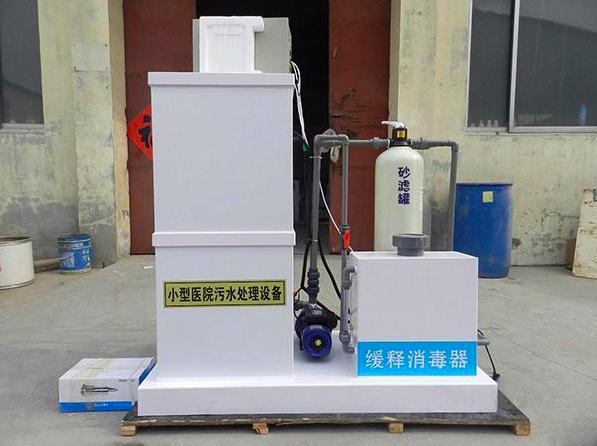 青岛专科医院污水处理设备定制