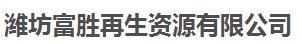 潍坊富胜再生资源有限公司