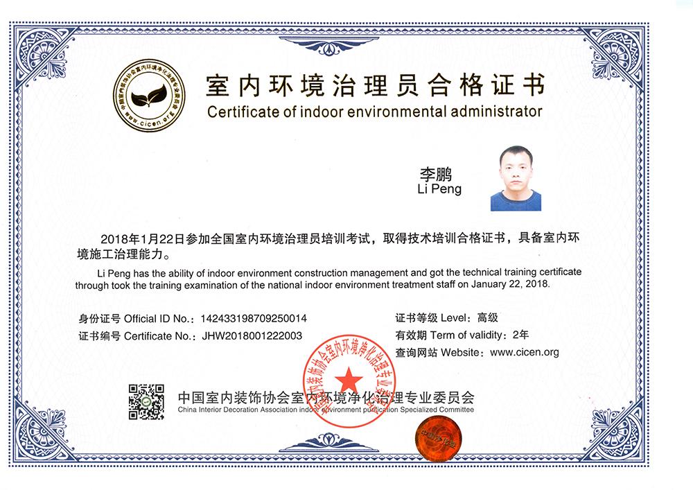 李鹏-室内环境治理员合格证书