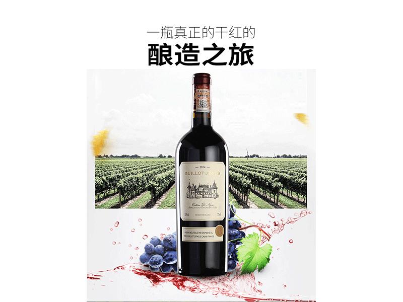 吉洛琼斯红葡萄酒
