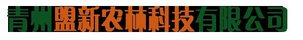 青州盟新农林科技有限公司