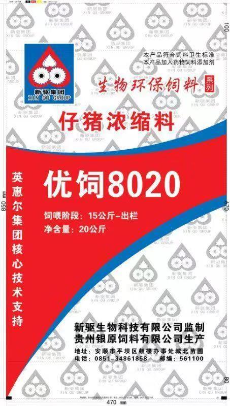 贵州优良的优饲8020仔猪浓缩料生产基地 订购银原生物饲料